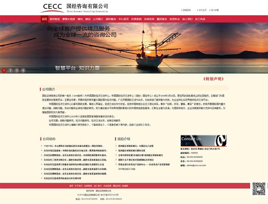 CECC国经咨询有限公司